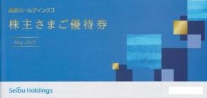 西武鉄道株主優待冊子(埼玉西武ライオンズ主催:公式戦観戦内野指定席引換券あり)2019年11月30日期限