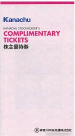 神奈川中央交通 株主優待冊子(未使用)
