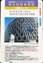 阪急阪神HD優待カード 2回 2020年5月31日期限