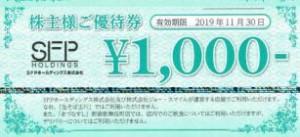 SFPホールディングス 株主優待券 1000円券