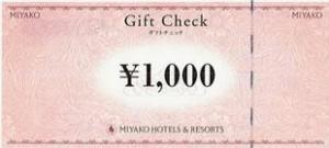 都ホテルズ&リゾーツ ギフトチェック 1000円券