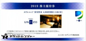 ユニゾホールディングス株主優待券 ホテルユニゾ用