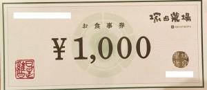 エーピーカンパニー食事券(塚田農場他)1,000円券