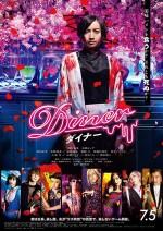 Diner ダイナー【ムビチケ】