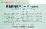 南海電鉄株主優待カード6回分 2020年1月10日期限