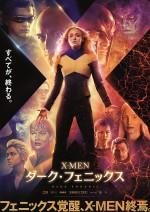 X-MEN:ダーク・フェニックス【ムビチケ】