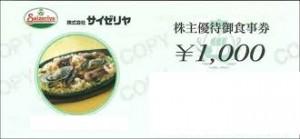 サイゼリヤ株主優待券 1000円券