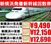 新横浜発着の格安新幹線回数券