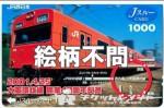 Jスルーカード 1,000円