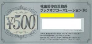 ブックオフコーポレーション(BOOKOFF)株主優待 500円券
