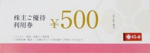 柿安本店株主優待券 500円券