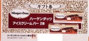 ハーゲンダッツギフト券 620円券