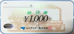 東武トップツアーズ旅行券 1000円券