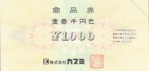 カスミ 商品券 1000円券