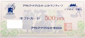 アサヒフードクリエイトレストランギフトカード 500円券