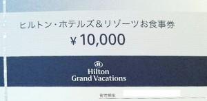 ヒルトン・ホテルズ&リゾーツお食事券 1万円券