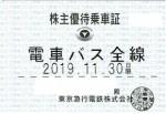 東急電鉄株主優待(定期型)電車・バス全線 2019年11月30日期限