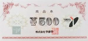 やまや商品券 500円券