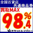全国百貨店共通商品券 買取MAX98.4%