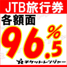 JTB旅行券 各額面96.5%