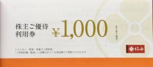柿安本店株主優待券 1,000円