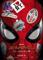 スパイダーマン:ファー・フロム・ホーム【ムビチケ】