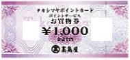 高島屋百貨店 ポイントサービス 1000円券