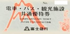 富士急電車・バス・観光施設共通優待券 2019年11月30日期限