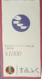 ストライダーズ(関門海)株主優待券 1000円券