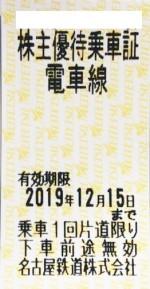 名古屋鉄道(名鉄)株主乗車券 2019年12月15日期限