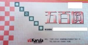 カルラ株主優待券 500円券
