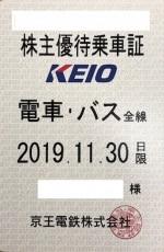 京王電鉄株主優待(定期型)電車・バス全線 2019年11月30日期限