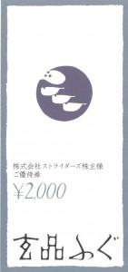ストライダーズ株主優待券 額面2000円 (関門海で利用可)