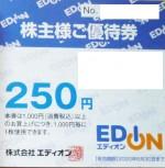 エディオン株主優待券 250円券