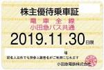 小田急電鉄株主優待(定期型)電車・バス全線 2019年11月30日期限