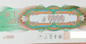 三笠會舘(三笠会館)お食事券ギフトカード 5000円券