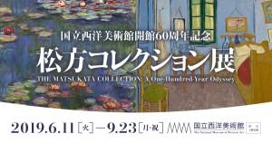 松方コレクション展【国立西洋美術館】<2019年6月11日(火)〜2019年9月23日(月・祝)>