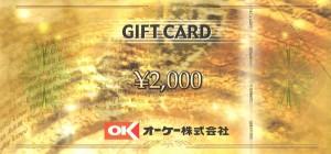オーケーストア(OKストア)ギフトカード(商品券) 2000円券