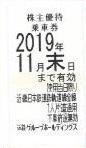 近畿鉄道(近鉄)株主優待乗車券 2019年11月末期限