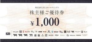 JFLAホールディングス(旧アスラポート・ダイニング)株主優待券 1000円券