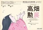 高畑勲展-日本のアニメーションに遺したもの-【東京国立近代美術館】<2019年7月2日(火)〜2019年10月6日(日)>