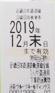 近畿鉄道(近鉄)株主優待乗車券 2019年12月末期限