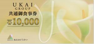 うかいグループ(うかい亭)共通御食事券 1万円券
