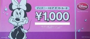 ディズニーストアギフトカード 1000円券