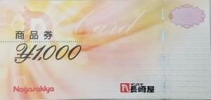長崎屋 商品券 1000円券