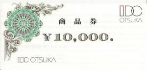 IDC(大塚家具)商品券 10000円券