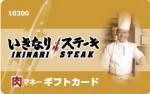 いきなりステーキ 肉マネーギフトカード 10,300円券
