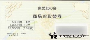 東武百貨店友の会 総額12500円冊子