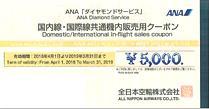 ANAダイヤモンドサービス国内・国際線共通機内販売用クーポン 5000円券