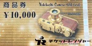 ヨドバシカメラ 商品券 1万円券